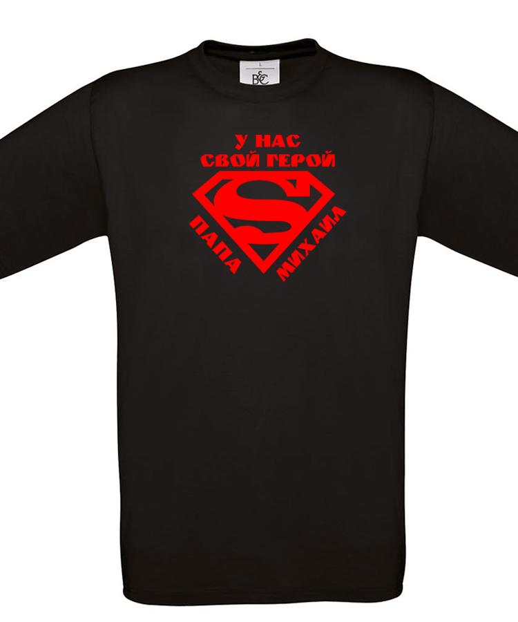 Печать на футболках ко Дню Отца